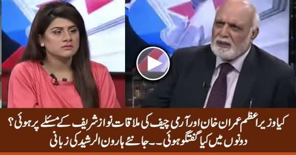 Haroon Rasheed Analysis on PM Imran Khan & Army Chief Meeting