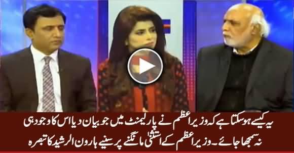 Haroon Rasheed Analysis on PM Seeking Immunity on His Speech in Parliament