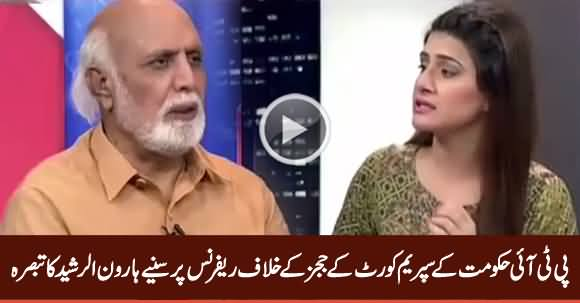 Haroon Rasheed Analysis on PTI Govt's Reference Against Supreme Court Judges