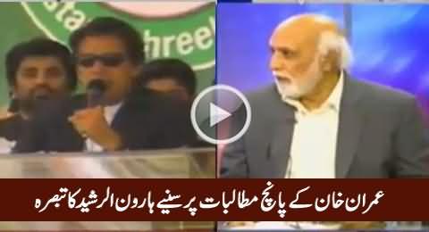 Haroon Rasheed Analysis on The Five Demands of Imran Khan