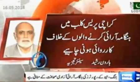 Haroon Rasheed and Other Journalists Condemns Geo Reporters Attack on Cable Operators