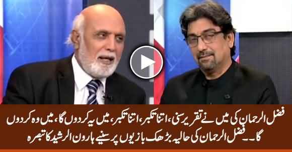 Haroon Rasheed Bashes Fazlur Rehman on His Arrogant Tone in Speeches