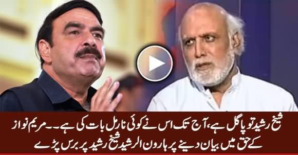 Haroon Rasheed Bashing Sheikh Rasheed For Giving Statement in Favour of Maryam Nawaz
