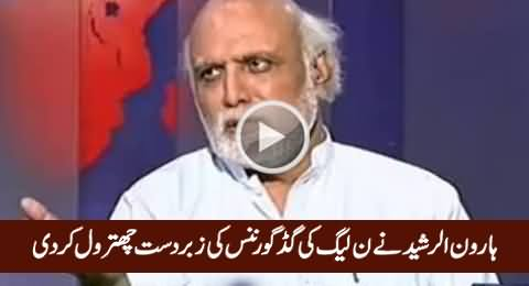 Haroon Rasheed Blasts on PMLN's Good Governance on The Face of Tariq Fazal Chaudhry
