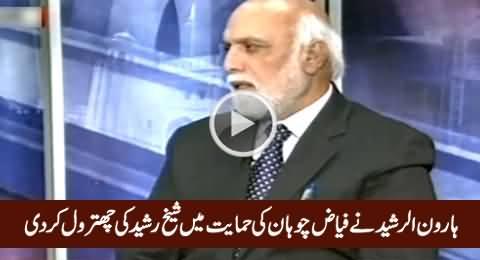 Haroon Rasheed Blasts on Sheikh Rasheed in The Favour of Fayaz Chohan