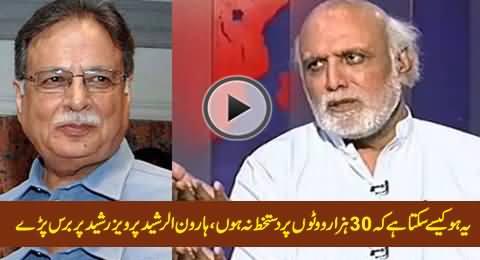 Haroon Rasheed Blasts Pervez Rasheed on Lying About NA-122 Vote Audit