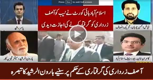 Haroon Rasheed Comments on Asif Zardari's Expected Arrest