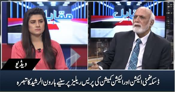 Haroon Rasheed Comments on Daska By-Election & Election Commission's Press Release