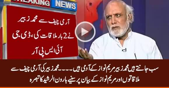Haroon Rasheed Comments on DG ISPR's Revelation About M Zubair's Meeting with Army Chief