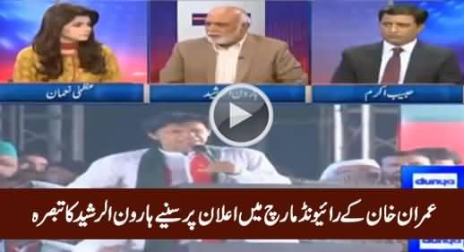 Haroon Rasheed Comments on Imran Khan's Announcement of Islamabad Lockdown