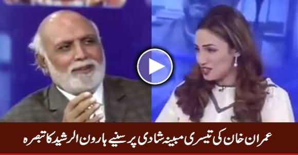 Haroon Rasheed Comments on Imran Khan's Third (Alleged) Marriage