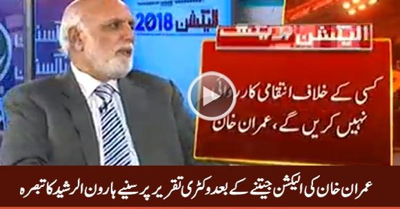 Haroon Rasheed Comments on Imran Khan's Victory Speech