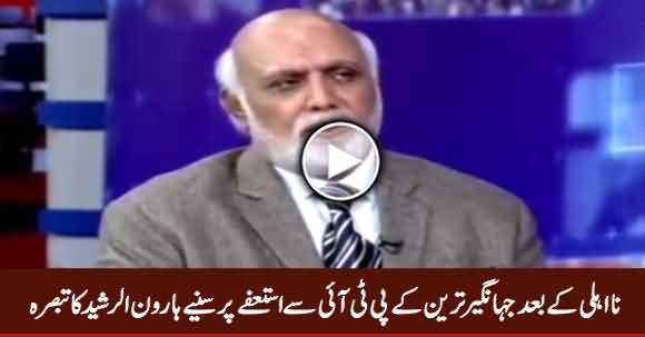 Haroon Rasheed Comments on Jahangir Tareen's Resignation from PTI After Disqualification