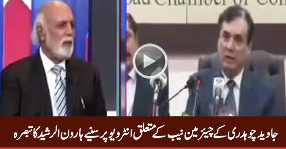 Haroon Rasheed Comments on Javed Chaudhry's Column About Chairman NAB