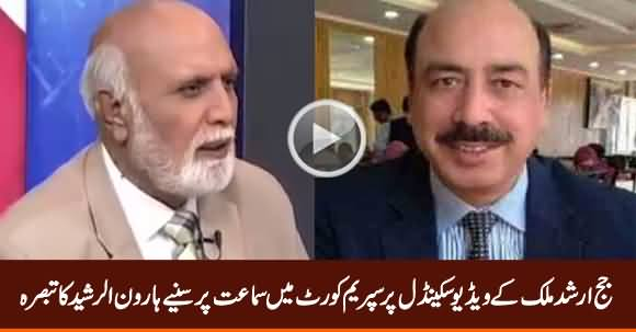 Haroon Rasheed Comments on Judge Arshad Malik Scandal Case Hearing in Supreme Court