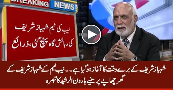 Haroon Rasheed Comments on NAB's Raid At Shahbaz Sharif's Residence to Arrest Him