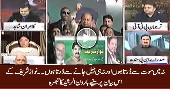 Haroon Rasheed Comments on Nawaz Sharif's Statement