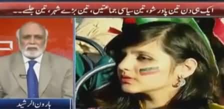 Haroon Rasheed Comments on Pervez Rasheed Statement Against Imran Khan