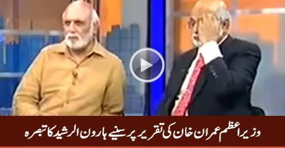 Haroon Rasheed Comments on PM Imran Khan's Speech