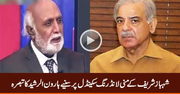 Haroon Rasheed Comments on Shahbaz Sharif's Money Laundering Scandal