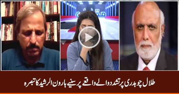 Haroon Rasheed Comments on Talal Chaudhry's Controversy