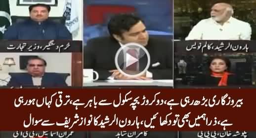 Haroon Rasheed Criticizing Nawaz Sharif For Saying
