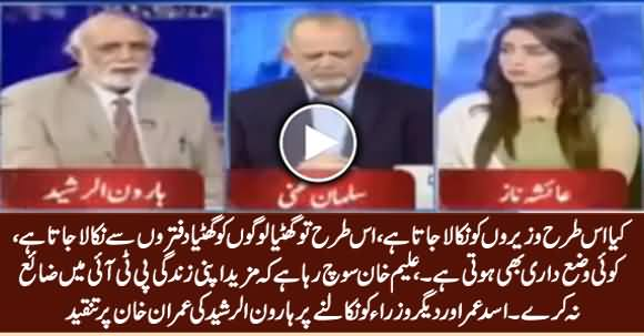 Haroon Rasheed Criticizing PM Imran Khan The Way He Kicked Out His Ministers