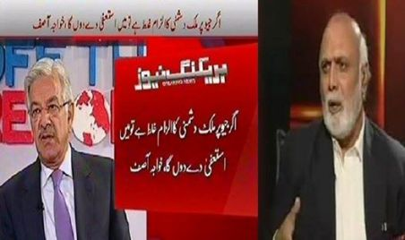 Haroon Rasheed Exposing the Hypocrisy of Khawaja Asif on Giving Statement Against Geo