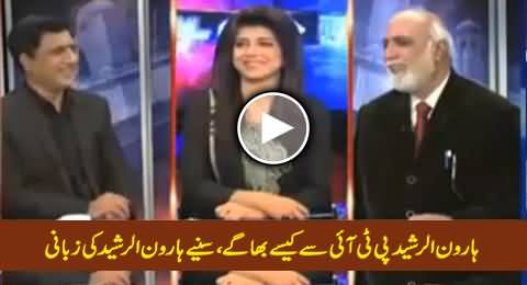 Haroon Rasheed First Time Telling How & Why He Ran Away From PTI