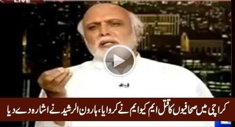 Haroon Rasheed Hints That MQM Is Behind The Target Killing of Journalists in Karachi