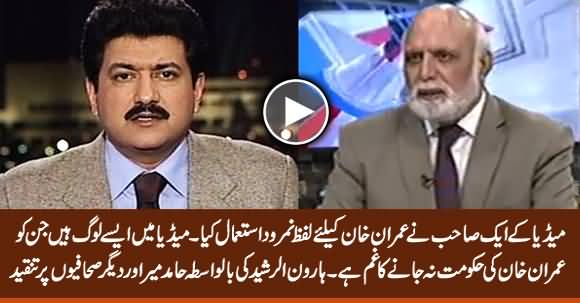 Haroon Rasheed Indirectly Bashes Hamid Mir And Other Journalists