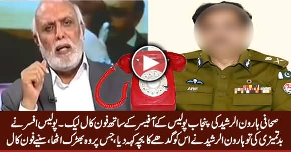 Haroon Rasheed Leaked Phone Call With Punjab Police Officer