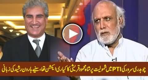 Haroon Rasheed Making Fun of Shah Mahmood's Reaction on Chaudhry Sarwar's Joining in PTI
