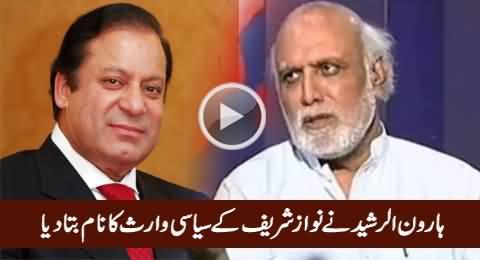 Haroon Rasheed Ne Nawaz Sharif Ke Siyasi Jansheen Ka Naam Bata Diya
