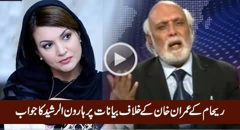 Haroon Rasheed Response on Reham Khan's Statements Against Imran Khan