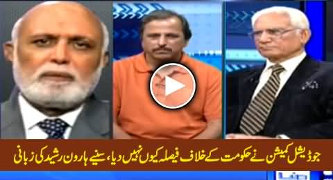 Haroon Rasheed Revealed Why Judicial Commission Gave Report Against PTI