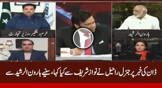 Haroon Rasheed Reveals What General Raheel Said to Nawaz Sharif on Dawn News