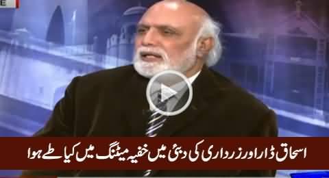 Haroon Rasheed Reveals What Ishaq Dar Said to Zardari In A Secret Meeting in Dubai