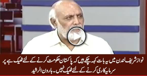 Haroon Rasheed Reveals What Nawaz Sharif Said About Pakistan in London