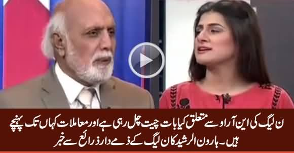 Haroon Rasheed Reveals What PMLN's Responsible Sources Told Him About NRO