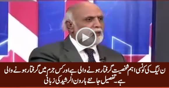 Haroon Rasheed Reveals Which PMLN Personality Going To Be Arrested Soon