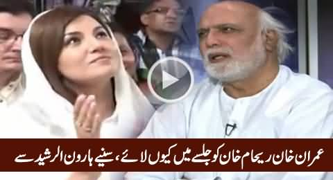 Haroon Rasheed Reveals Why Imran Khan Brought Reham Khan in Jalsa