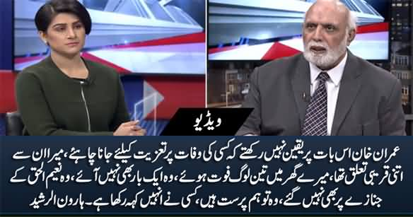 Haroon Rasheed Reveals Why Imran Khan Doesn't Go For Condolences