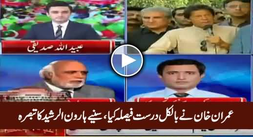 Haroon Rasheed's Analysis on Imran Khan's Decision of Postponing Lock-down March