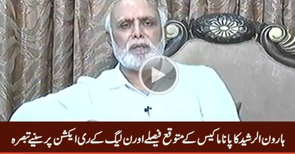 Haroon Rasheed's Analysis on Panama Verdict Coming Tomorrow