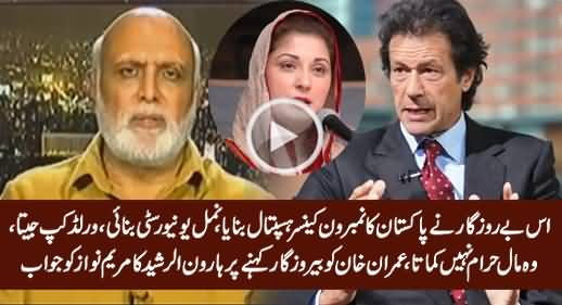 Haroon Rasheed's Befitting Reply To Maryam Nawaz For Saying Imran Khan