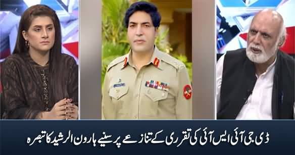 Haroon Rasheed's Comments on DG ISI Appointment Controversy