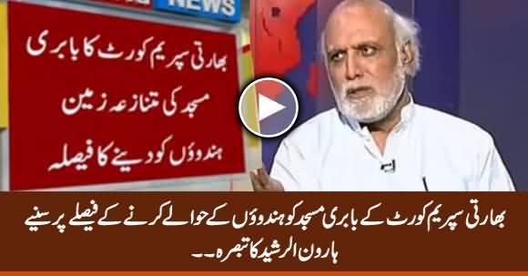 Haroon Rasheed's Detailed Analysis on Babari Masjid Case Verdict by Indian Supreme Court