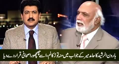 Haroon Rasheed's Mouth Breaking Reply to Hamid Mir's Column, Declares Him Chichora Journalist