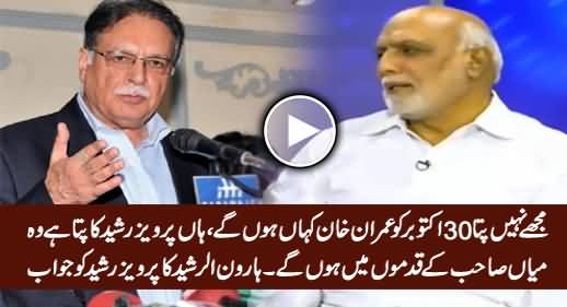 Haroon Rasheed's Reply To Pervez Rasheed on His Challenge To Imran Khan